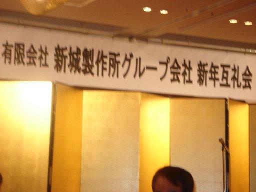 新年会2009-1-16 002.jpg